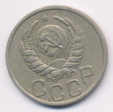 20 копеек 1938 г Новодел - штемпель 20 копеек 1943 г