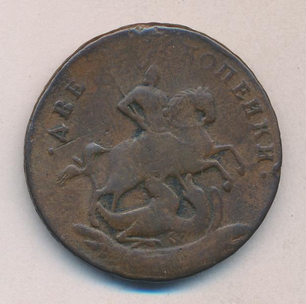 2 копейки 1757 г. Елизавета I. Номинал над св. Георгием