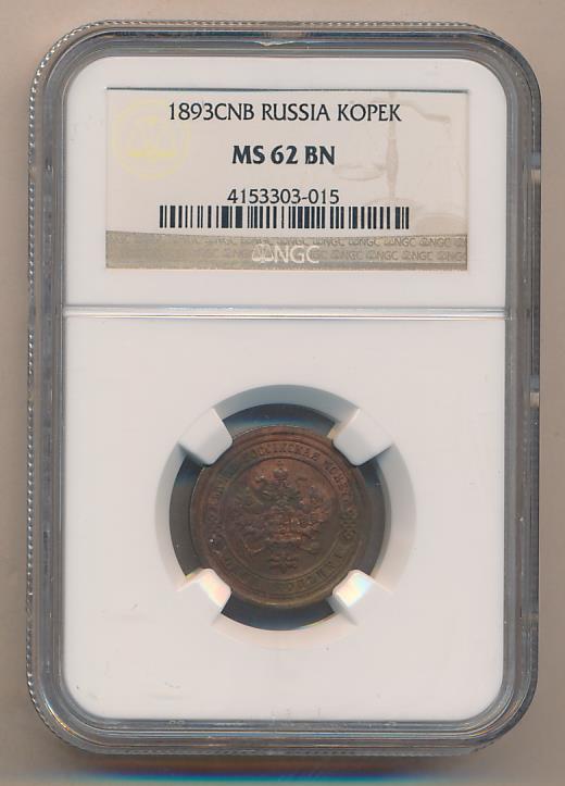 1 копейка 1893 года цена стоимость монеты 4 45 доллара