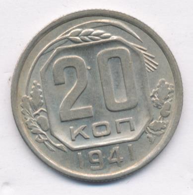 20 копеек 1941 г. Новодел - штемпель 20 копеек 1943 г