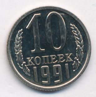 10 копеек 1991 г. Буква Л