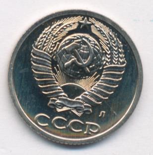 10 копеек 1991 г Буква Л