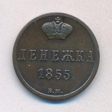 Денежка 1855 г. ВМ. Николай I Варшавский монетный двор