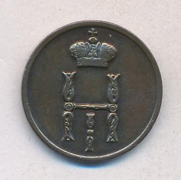Денежка 1855 г. ВМ. Николай I. Варшавский монетный двор