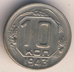 10 копеек 1943 г. Лицевая сторона - 1.1., оборотная сторона - А