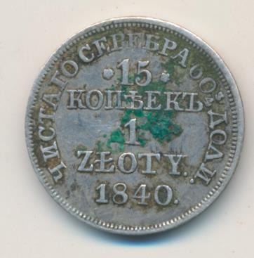 15 копеек - 1 злотый 1840 г. MW. Русско-Польские (Николай I) Буквы MW