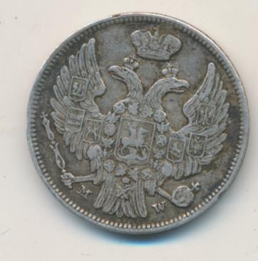 15 копеек - 1 злотый 1840 г. MW. Русско-Польские (Николай I). Буквы MW