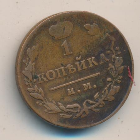 1 копейка 1814 г. ИМ ПС. Александр I. Буквы ИМ ПС