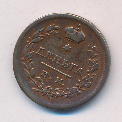 Деньга 1812 г. ИМ ПС. Александр I. Буквы ИМ ПС