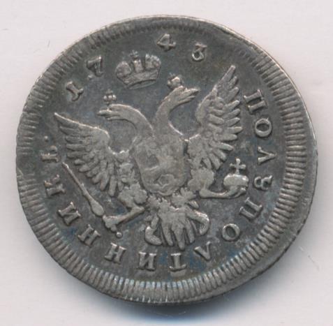 Полуполтинник 1743 г. ММД. Елизавета I