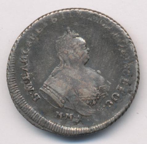 Полуполтинник 1743 г. ММД. Елизавета I.