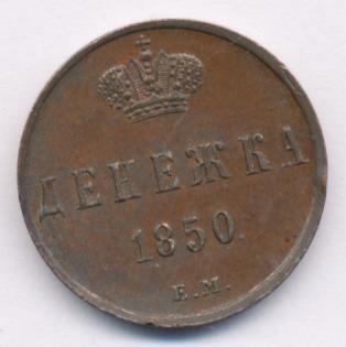 Денежка 1850 г. ЕМ. Николай I. Екатеринбургский монетный двор