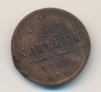 1/2 копейки 1881 г. СПБ. Александр II