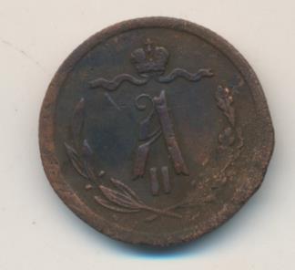 1/2 копейки 1881 г. СПБ. Александр II.