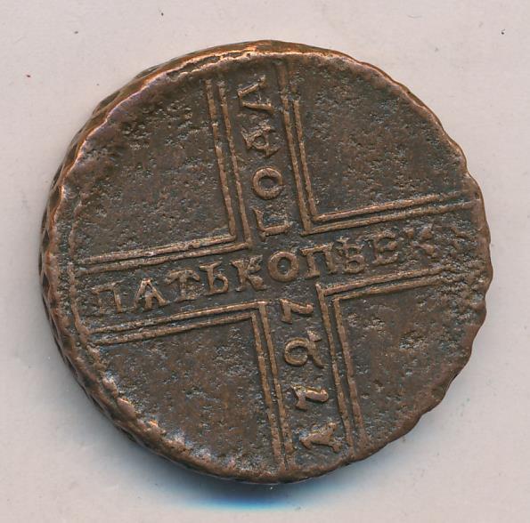 5 копеек 1727 г. МД. Екатерина I Кадашевский монетный двор