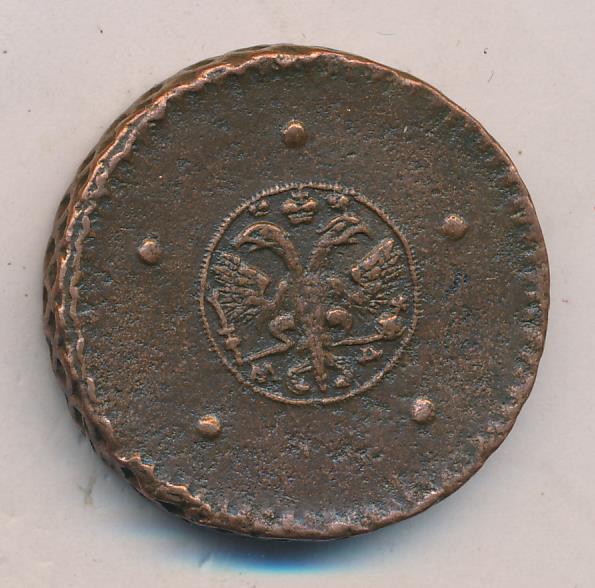 5 копеек 1727 г. МД. Екатерина I. Кадашевский монетный двор