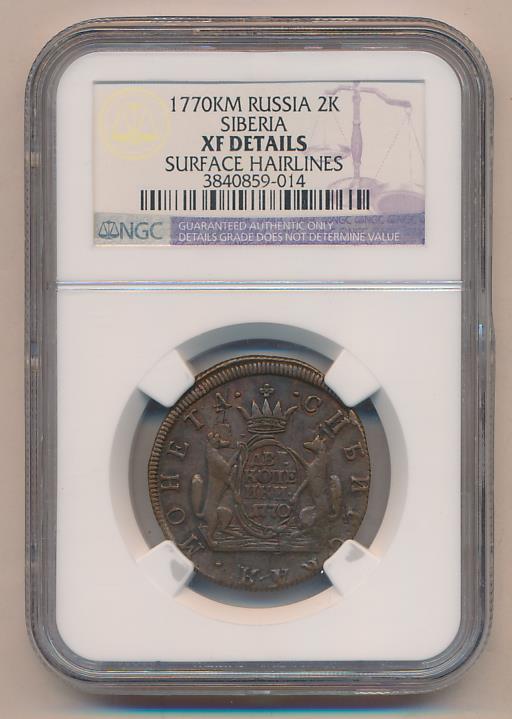 2 копейки 1770 г. КМ. Сибирская монета (Екатерина II). Тиражная монета