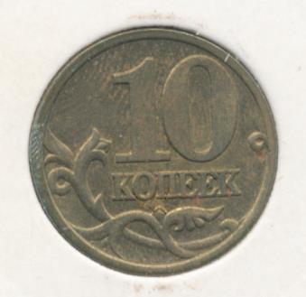 10 копеек 2000 г. СПМД.