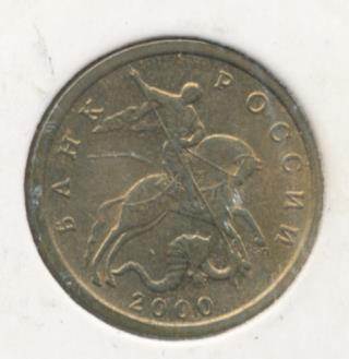 10 копеек 2000 г. СПМД