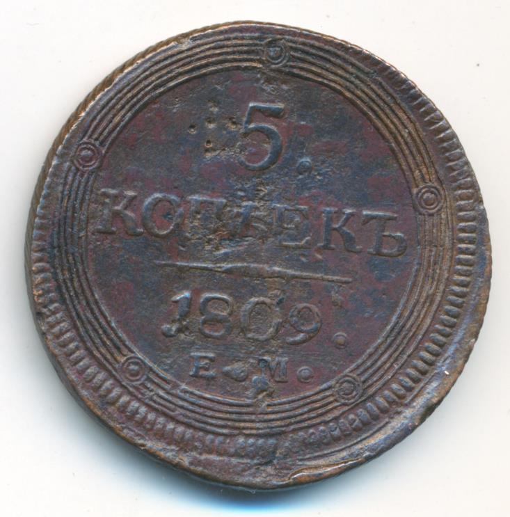 """5 копеек 1809 """"кольцевик"""" f - регулярные медные монеты алекс."""