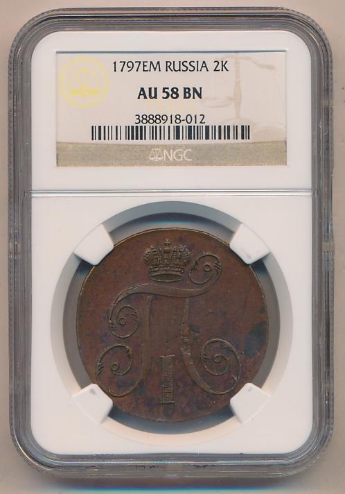 2 копейки 1797 г. ЕМ. Павел I. Екатеринбургский монетный двор