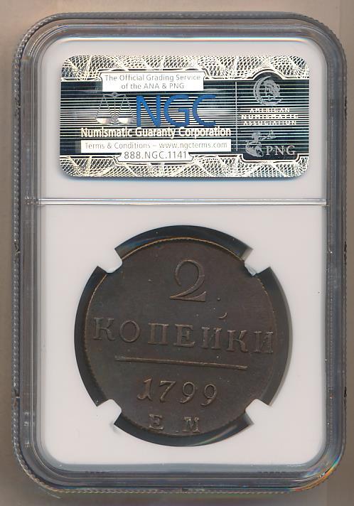 2 копейки 1799 г. ЕМ. Павел I. Екатеринбургский монетный двор