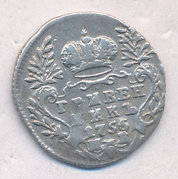 Гривенник 1755 г. МБ. Елизавета I Инициалы минцмейстера МБ