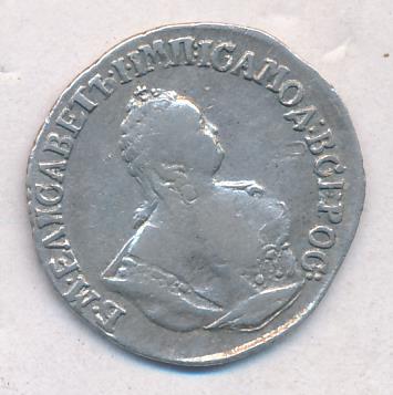 Гривенник 1755 г. МБ. Елизавета I. Инициалы минцмейстера МБ