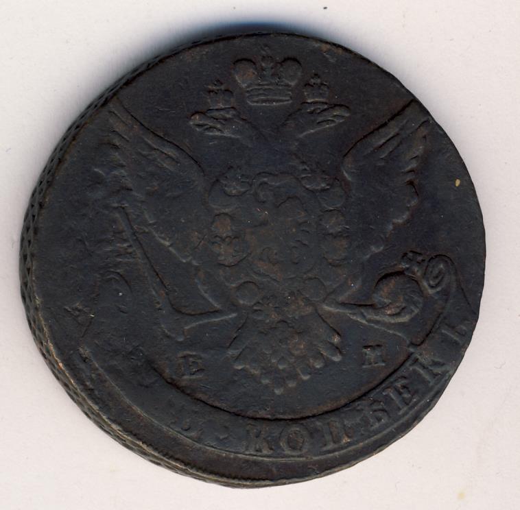 5 копеек 1765 г. Екатерина II Нет обозначения монетного двора