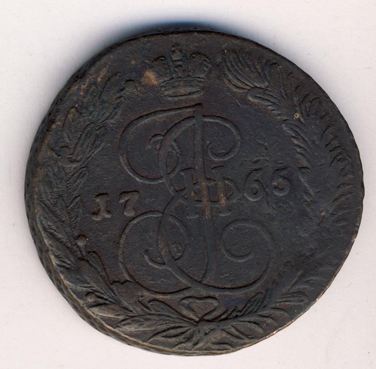 5 копеек 1765 г. Екатерина II. Нет обозначения монетного двора