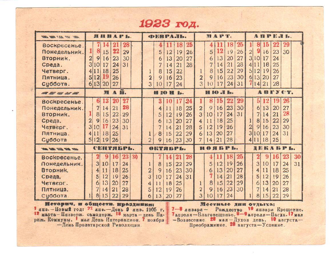 Восточный календарь 1923