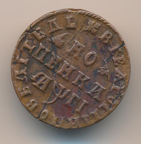 1 копейка 1713 г. Петр I Буквы мелкие.Тиражная монета
