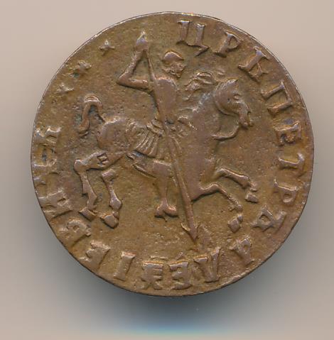 1 копейка 1713 г. Петр I. Буквы мелкие.Тиражная монета