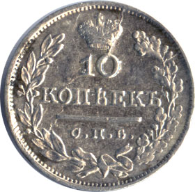 10 копеек 1825 г. СПБ ПД. Александр I. Инициалы минцмейстера ПД