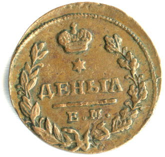 Деньга 1827 г. ЕМ ИК. Николай I.