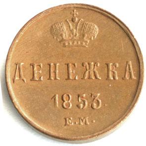 Денежка 1853 г. ЕМ. Николай I Екатеринбургский монетный двор