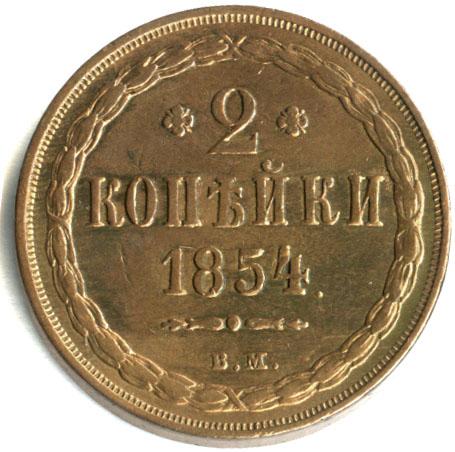 2 копейки 1854 г. ВМ. Николай I. Варшавский монетный двор