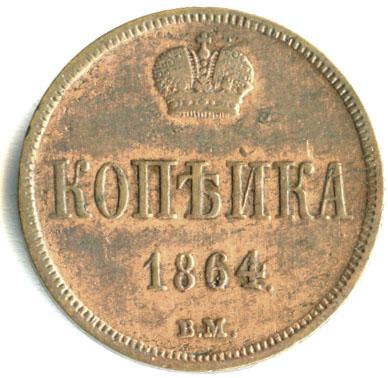 1 копейка 1864 г. ВМ. Александр II. Варшавский монетный двор