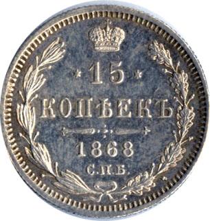 15 копеек 1868 г. СПБ HI. Александр II