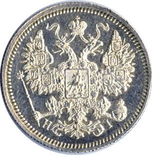 15 копеек 1868 г. СПБ HI. Александр II.