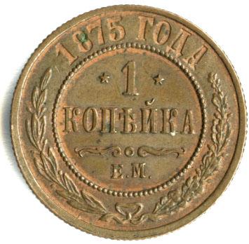 1 копейка 1875 г. ЕМ. Александр II.