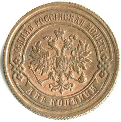 2 копейки 1885 г. СПБ. Александр III.