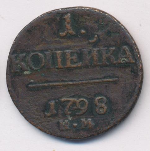 Копейка (петров-1,5р, ильин-3р). 1798.
