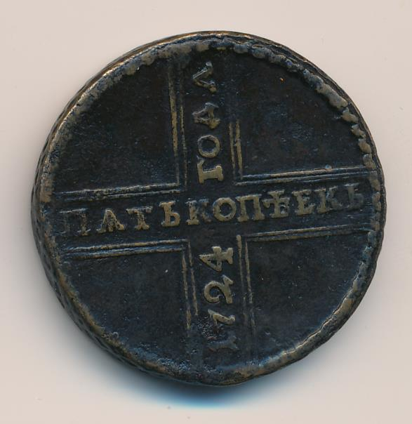 5 копеек 1724 г. МД. Петр I Короны без креста