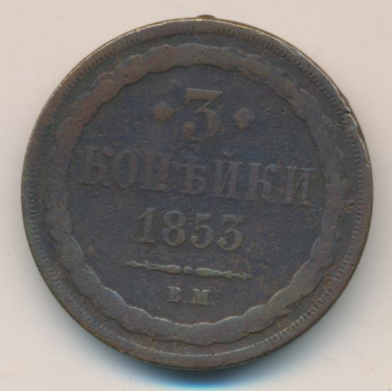 3 копейки 1853 г. ВМ. Николай I Варшавский монетный двор