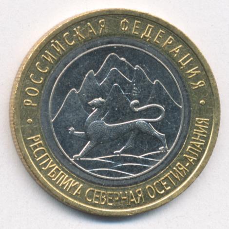 10 рублей северная осетия алания редкий гурт покупаем монеты россии стоимость каталог цены