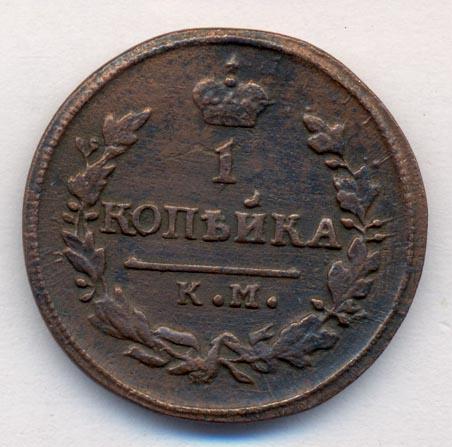 1 копейка 1829 г. КМ АМ. Николай I. Сузунский монетный двор
