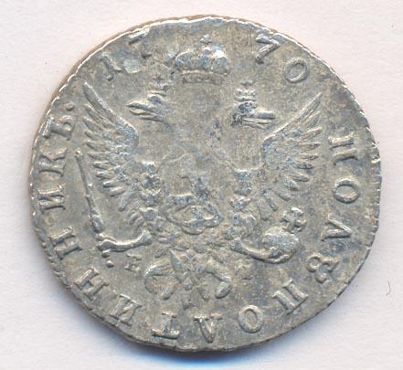 Полуполтинник 1770 г. ММД EI. Екатерина II Инициалы минцмейстера ЕI.