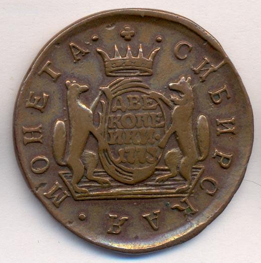 2 копейки 1775 г. КМ. Сибирская монета (Екатерина II) Тиражная монета