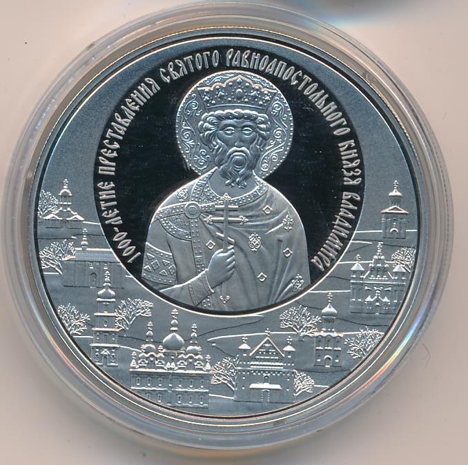 Рубль князя владимира монета дваццаць рублёу 2005